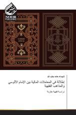 إطلالة في المعاملات المالية بين الإمام الألوسي والمذاهب الفقهية