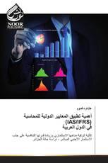 أهمية تطبيق المعايير الدولية للمحاسبة (IAS/IFRS) في الدول العربية