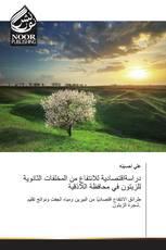دراسةاقتصادية للانتفاع من المخلفات الثانوية للزيتون في محافظة اللاذقية