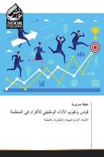قياس وتقويم الأداء الوظيفي للأفراد في المنظمة