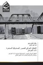 التحليل الحركي للجسور الصندوقية المستمرة ذات الحواجز