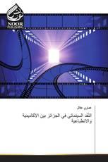النّقد السينمائي في الجزائر بين الأكاديمية والانطباعية