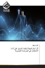 أثر استراتيجية توقيت السوق على أداء الاستثمار في البورصة المصرية