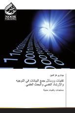 تقنيات ووسائل جمع البيانات في التوجيه والإرشاد النفسي والبحث العلمي