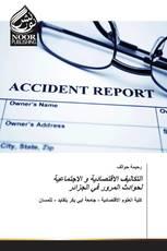التكاليف الاقتصادية و الاجتماعية لحوادث المرور في الجزائر