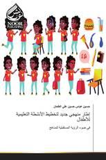 إطار منهجي جديد لتخطيط الأنشطة التعليمية للأطفال