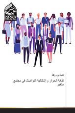 ثقافة الحوار و إشكالية التواصل في مجتمع متغير