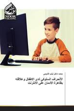 الإنحراف السلوكي لدى الاطفال وعلاقته بظاهرة الإدمان على الانترنت