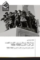 سياسة جاك سوستال وروبير لاكوست للقضاء على الثورة التحريرية 1956-1958