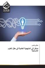 مدخل إلى المنهجية العلمية في حقل العلوم الإنسانية