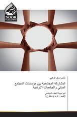 المشاركة المجتمعية بين مؤسسات المجتمع المدني والجامعات الأردنية