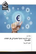إدارة الأزمات المالية العالمية في ظل التكتلات الاقتصادية