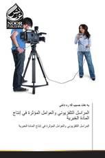 المراسل التلفزيوني والعوامل المؤثرة في إنتاج المادة الخبرية