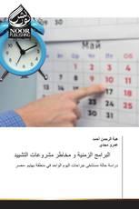 البرامج الزمنية و مخاطر مشروعات التشييد