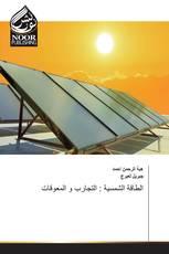 الطاقة الشمسية : التجارب و المعوقات