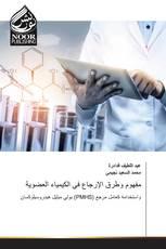 مفهوم وطرق الإرجاع في الكيمياء العضوية