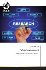 دراسات وبحوث إحصائية
