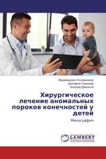Хирургическое лечение аномальных пороков конечностей у детей