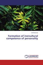 Formation of inercultural competence of personality