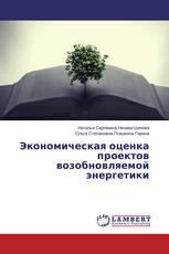 Экономическая оценка проектов возобновляемой энергетики