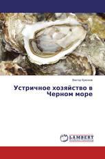 Устричное хозяйство в Черном море