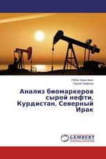 Анализ биомаркеров сырой нефти, Курдистан, Северный Ирак