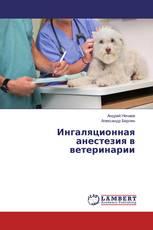 Ингаляционная анестезия в ветеринарии