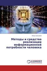 Методы и средства реализации информационной потребности человека