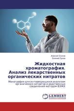 Жидкостная хроматография. Анализ лекарственных органических нитратов
