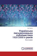 Українська письменницька публіцистика 1920-2000-х років