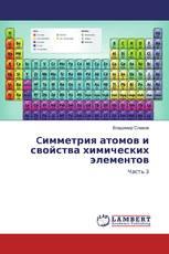Cимметрия атомов и свойства химических элементов