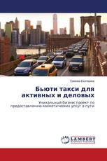 Бьюти такси для активных и деловых