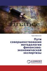 Пути совершенствования методологии финансово-экономической экспертизы