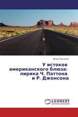 У истоков американского блюза: лирика Ч. Паттона и Р. Джонсона