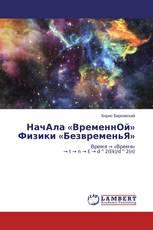 НачАла «ВременнОй» Физики «БезвременьЯ»
