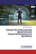 Средства повышения физической подготовленности в футболе