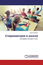 Стереометрия в школе