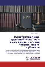 Конституционно-правовой механизм вхождения в состав России нового субъекта