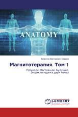Магнитотерапия. Том 1