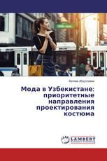 Мода в Узбекистане: приоритетные направления проектирования костюма