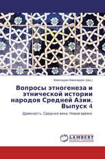 Вопросы этногенеза и этнической истории народов Средней Азии. Выпуск 4
