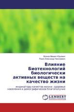 Влияние Биотехнологий биологически активных веществ на качество жизни