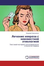 Лечение невроза с неизвестной этиологией