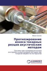 Прогнозирование износа токарных резцов акустическим методом