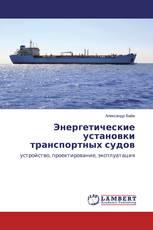 Энергетические установки транспортных судов