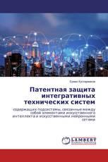 Патентная защита интегративных технических систем