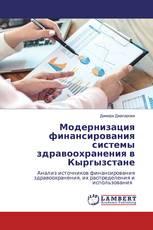 Модернизация финансирования системы здравоохранения в Кыргызстане
