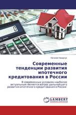 Современные тенденции развития ипотечного кредитования в России