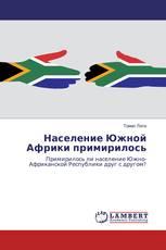 Население Южной Африки примирилось
