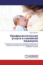 Профилактические услуги в семейной медицине